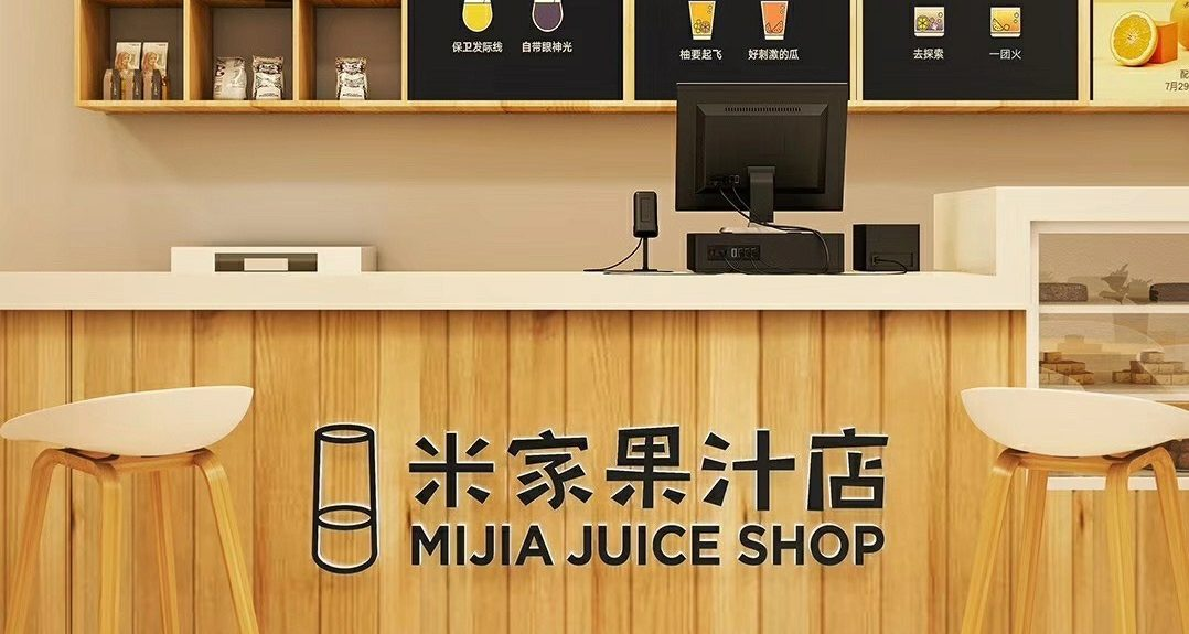 """Xiaomi inaugurates its first """"Mijia Juice Shop"""" juice store and puts on sale a new fruit crusher"""