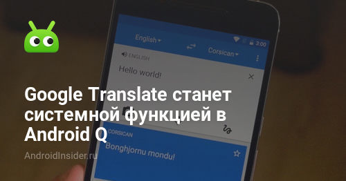 Google Translate will become a system feature in Android Q