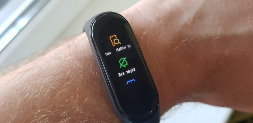 Xiaomi Mi Band 4: the best low-cost fitness bracelet 5