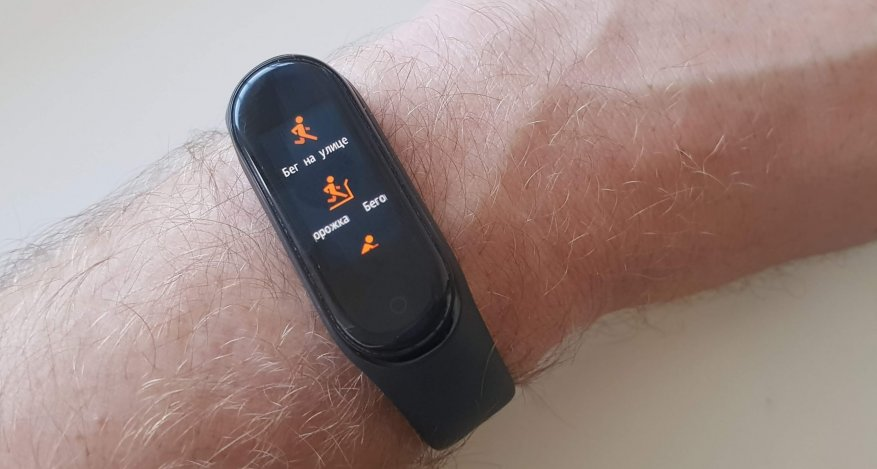 Xiaomi Mi Band 4: the best low-cost fitness bracelet 15