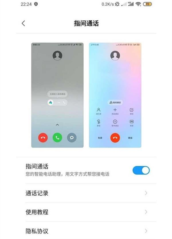 MIUI 11 will bring call between fingers, which will allow the assistant to answer calls 3