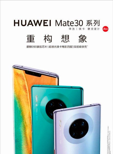 The design of the Huawei Mate 30 Pro confirmed in an official image 2