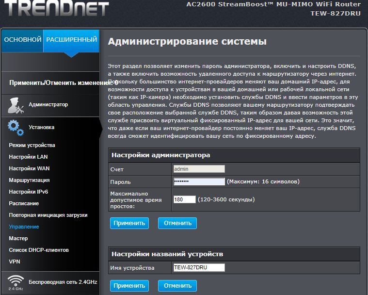 TrendNet TEW-827DRU router: not cheap, very cool 43