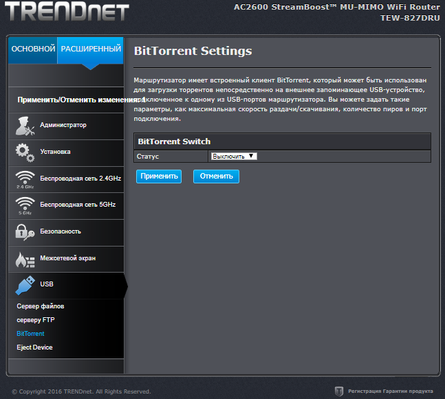 TrendNet TEW-827DRU router: not cheap, very cool 68