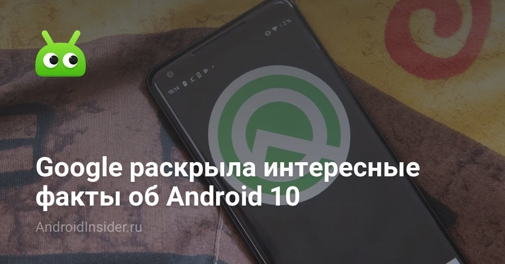 Google revealed interesting facts about Android 10
