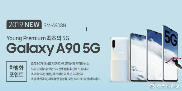 Samsung Galaxy A90 5G shows itself in a first teaser poster 5