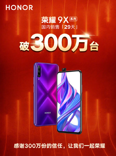 Honor 9X New Record 3