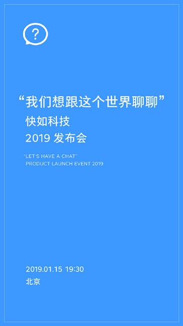 Smartisan plans January 15 to launch a new product in China 1