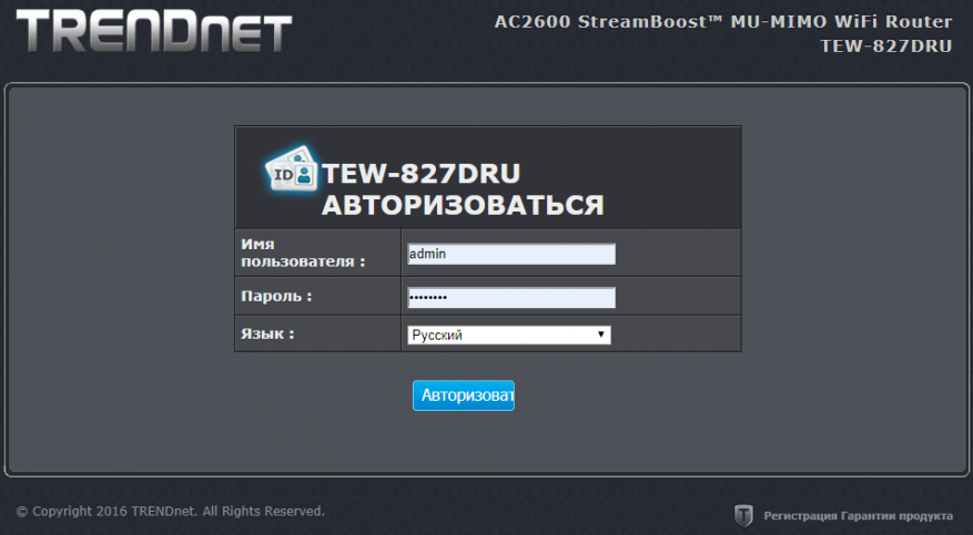 TrendNet TEW-827DRU router: not cheap, very cool 17