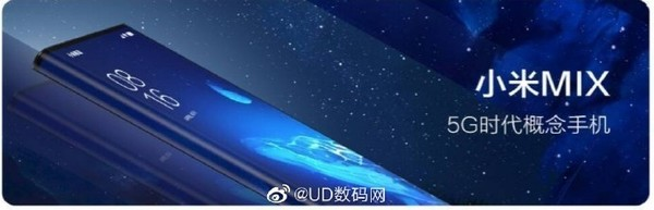 - ▷ Teasers of the Xiaomi Mi Mix 5G suggest that 100% of the front panel will be screen »- 2