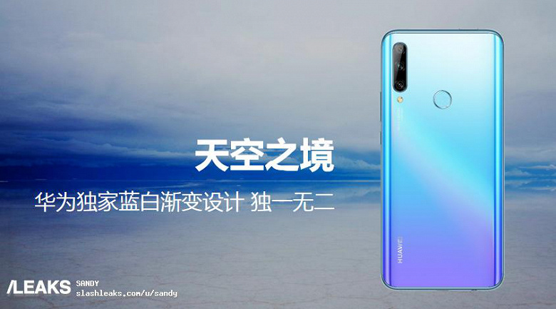 Huawei Enjoy 10, a smartphone that will copy the features of the Honor 9X, has just appeared in official renders