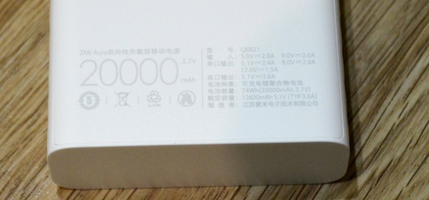 Xiaomi ZMI power bank QB821: one of the best power banks with fast charging QC 3.0 47