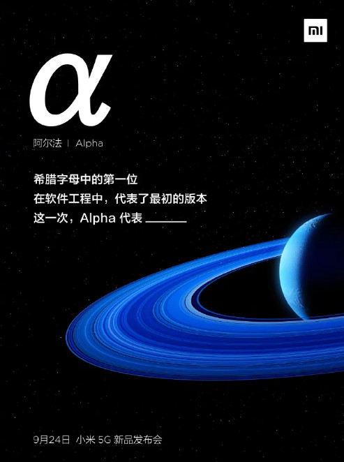 - ▷ Teasers of the Xiaomi Mi Mix 5G suggest that 100% of the front panel will be screen »- 4