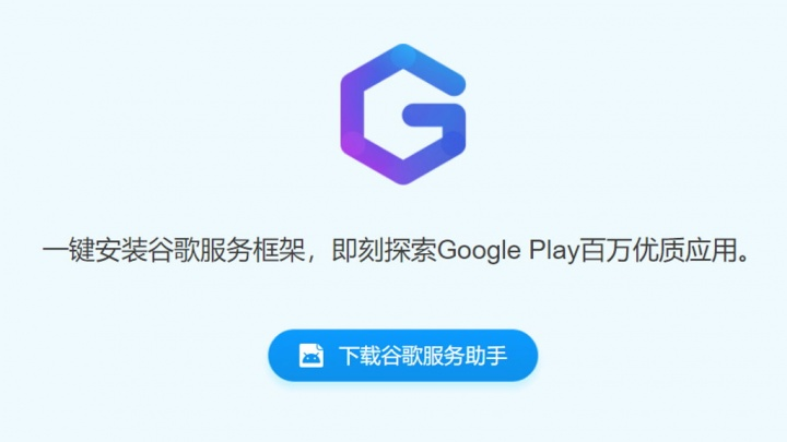 Mate 30 Huawei Google Apps Services