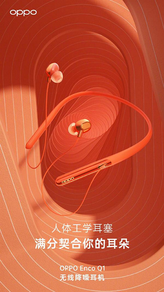 Oppo Enco Q1, the new Oppo wireless headphones that suppress 100 different types of noise