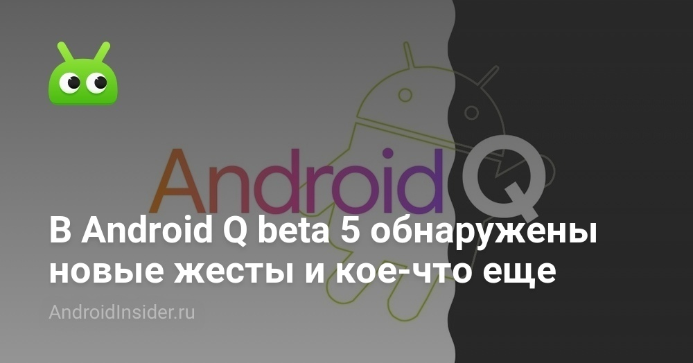 Android Q beta 5 detect new movements and something else