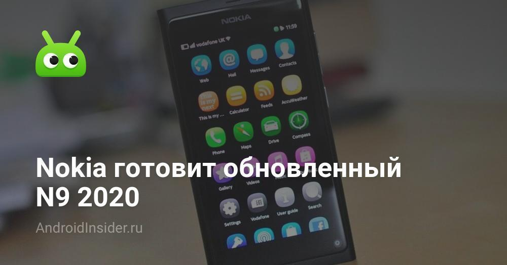Nokia is preparing for the updated N9 2020
