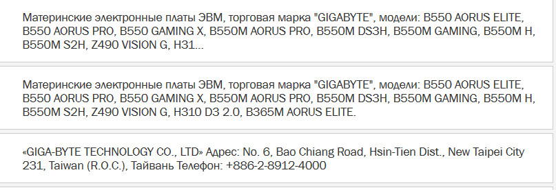 Gigabyte B550 and Z490 motherboards